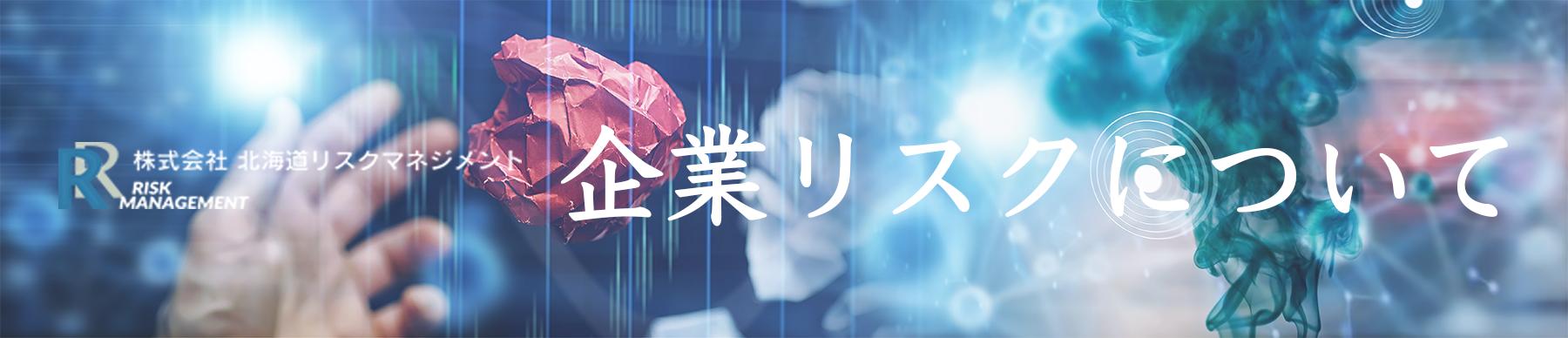 企業リスクとは   株式会社 北海道リスクマネジメント